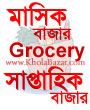 Monthly or Weekly Grocery